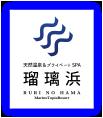 瑠璃浜ロゴ